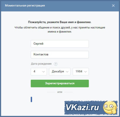 регистрация vk ввод данных