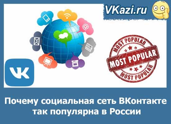 Вконтакте - самая популярная социальная сеть в России