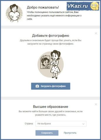 Загрузить аватар пользователя ВК