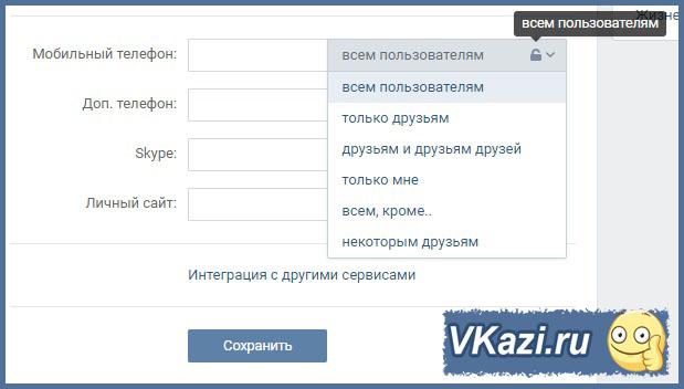 контакты для связи с пользователем ВК