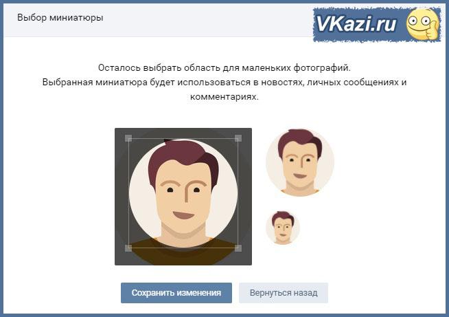 миниатюра для регистрации ВКонтакте