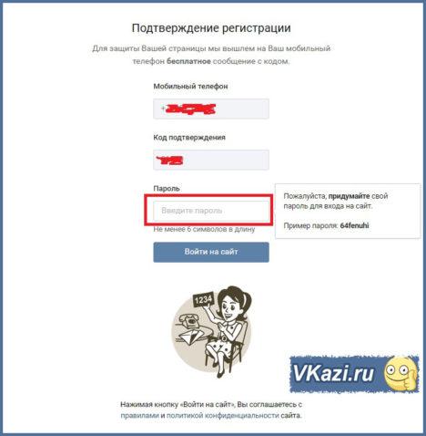 пароль для ВКонтакте