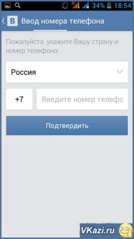подтверждение регистрации ВК по телефону
