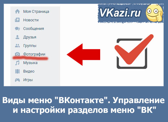 Виды меню ВКонтакте