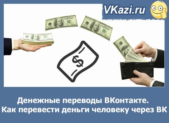 как перевести деньги через ВК