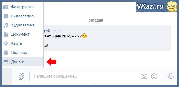 как перевести деньги ВКонтакте