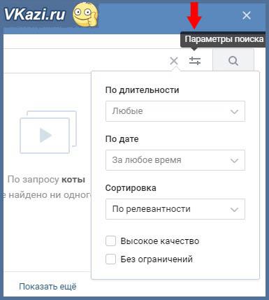 параметры поиска видео для вложения