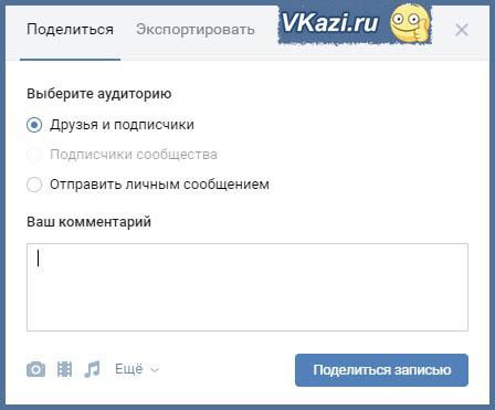 поделиться постом ВКонтакте