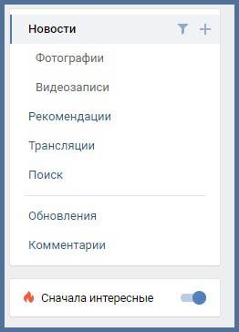 подменю страницы Новости