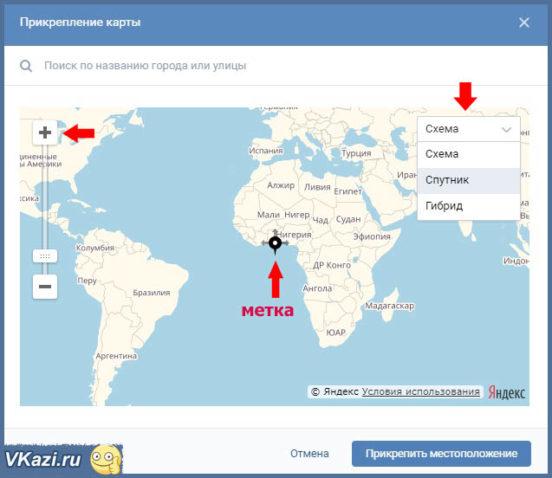 прикрепить карту к сообщению ВК