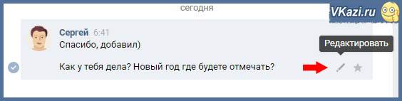 редактировать сообщение ВК