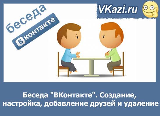 Беседа ВКонтакте