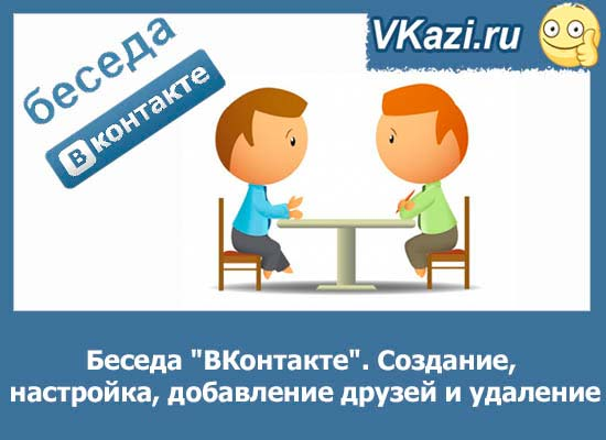 Все о создании бесед ВКонтакте