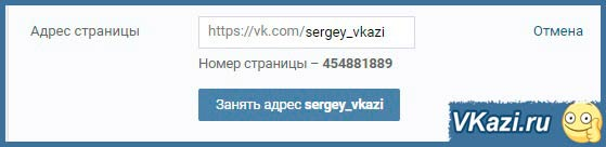 изменение адреса страницы ВК