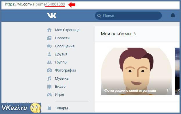 Как узнать ID страницы для ссылки