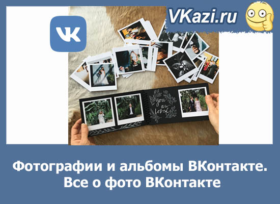 фотографии и фотоальбомы вконтакте