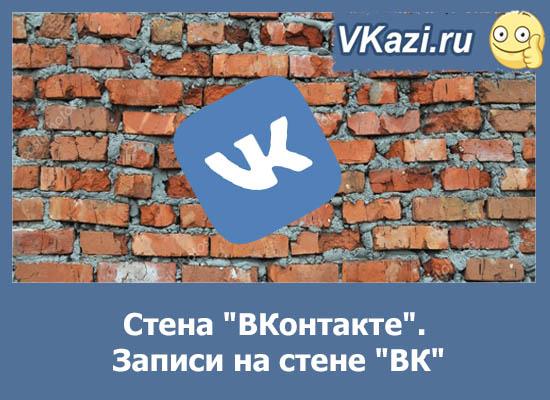 стена ВКонтакте и записи на стене
