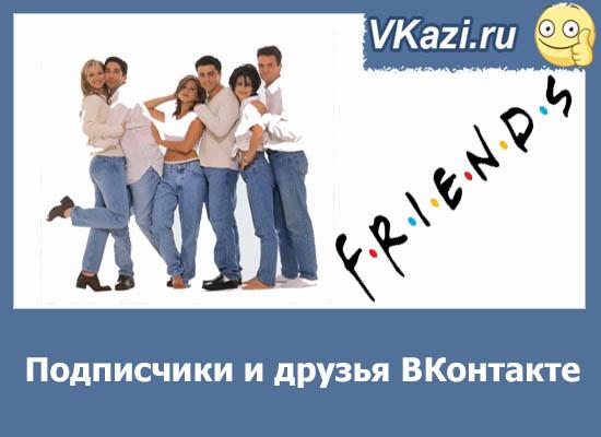 Друзья и подписчики в социальной сети ВКонтакте