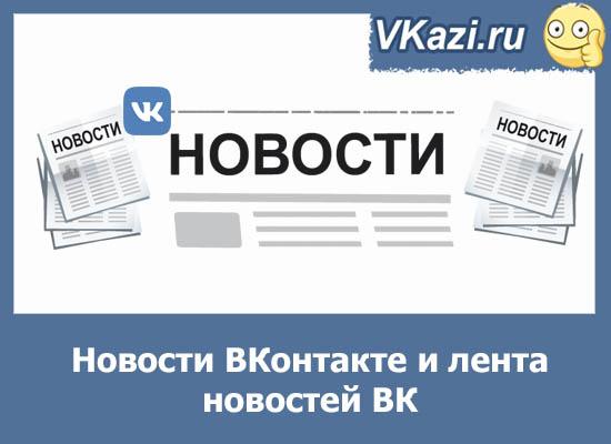 Лента новостей ВК