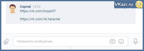 Обычная ссылка  словом ВКонтакте