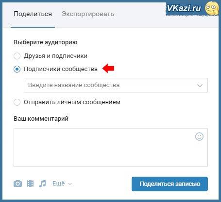 перепост в группу ВКонтакте