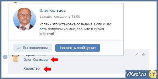 Ссылка ВКонтакте словом