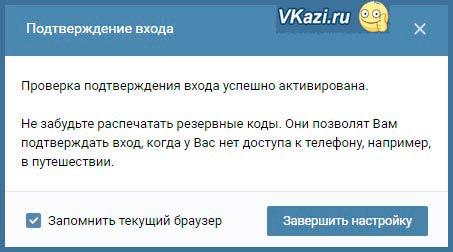 Как улучшить защиту страницы ВКонтакте