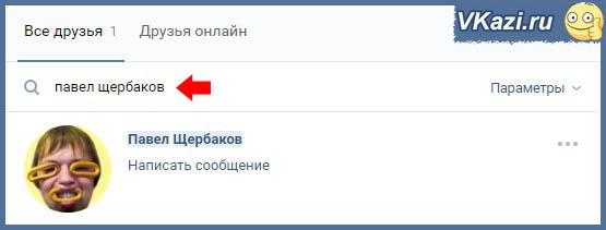 человек ВКонтакте найден