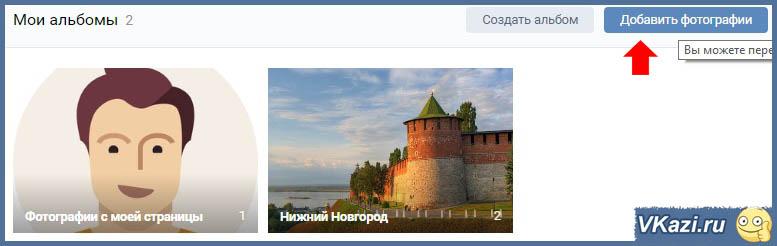 добавить фото ВКонтакте