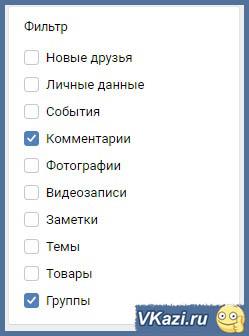 фильтр по обновлениям друзей вконтакте