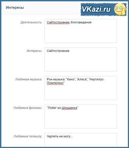 интересы пользователя ВКонтакте