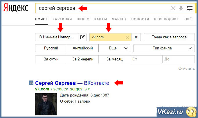 ищу человека ВК через Яндекс