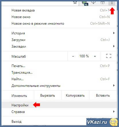 изменение размера экрана в Google Chrome