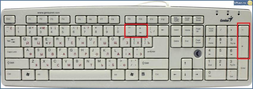 изменить масштаб шрифта на клаве