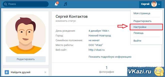 как выйти из Вконтакте на всех устройствах сразу