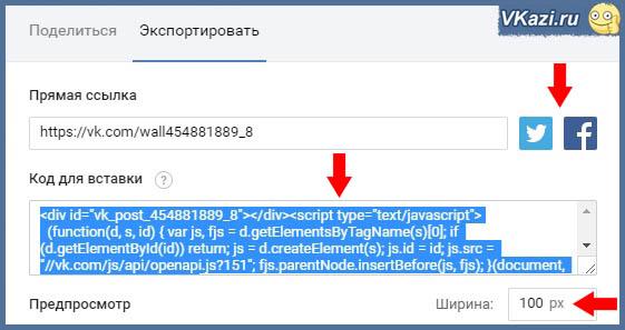 код для репоста записи в интернете
