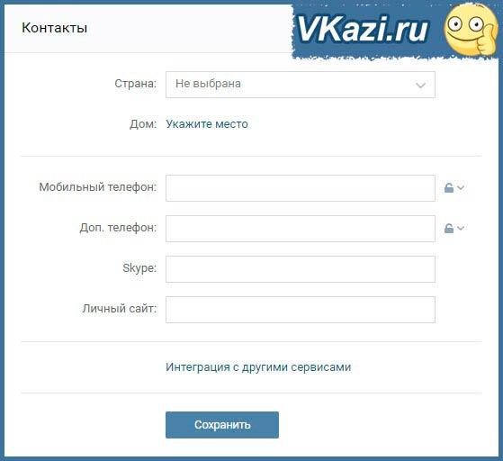 контакты для связи с пользователем ВКонтакте