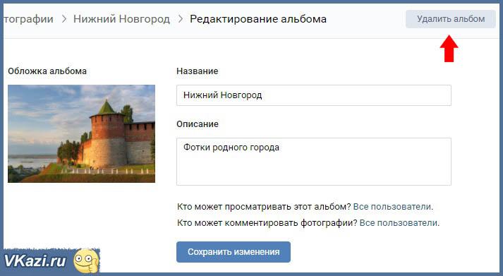 удалить альбом ВКонтакте