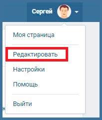 где меняются данные о профиле ВКонтакте