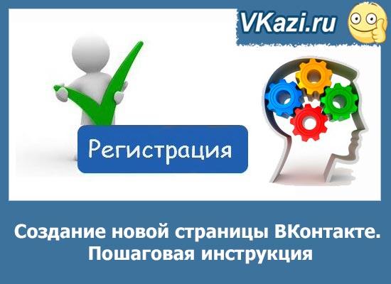 Регистрация нового пользователя ВК