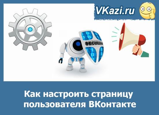 Настройки страницы ВКонтакте: безопасность, приватность, оповещения