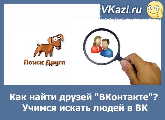 как найти друзей ВКонтакте