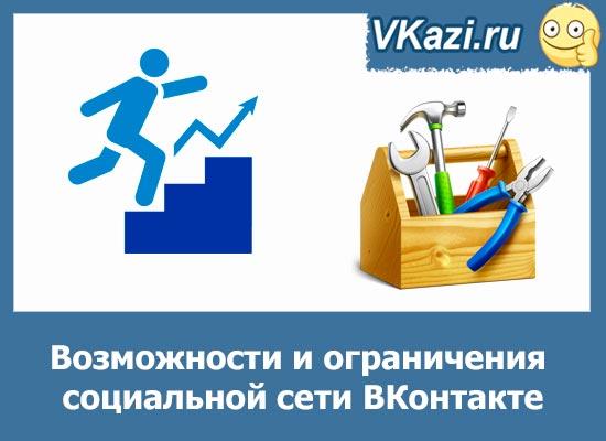 возможности и ограничения ВКонтакте