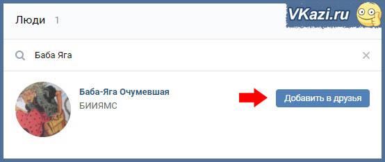 найденные люди ВКонтакте