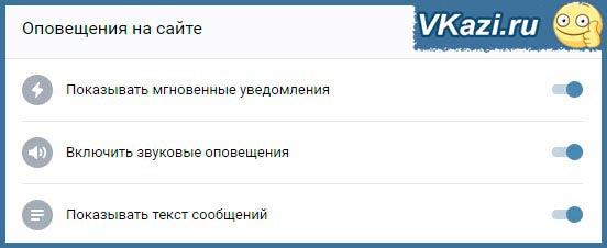 настройки оповещений в Контакте