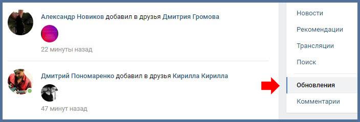 обновления вконтакте
