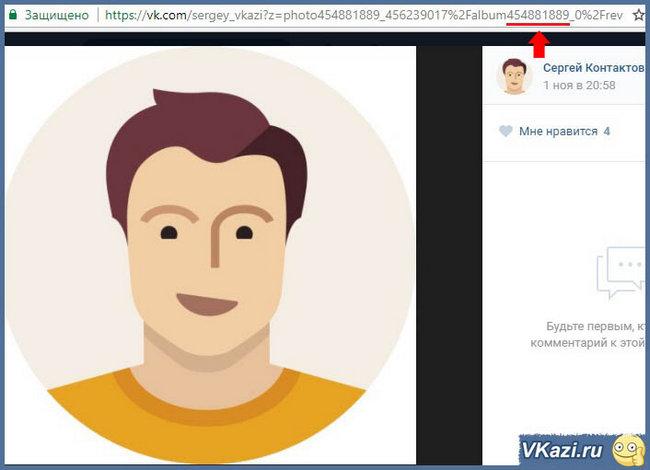 определить id пользователя по страничке с аватаром