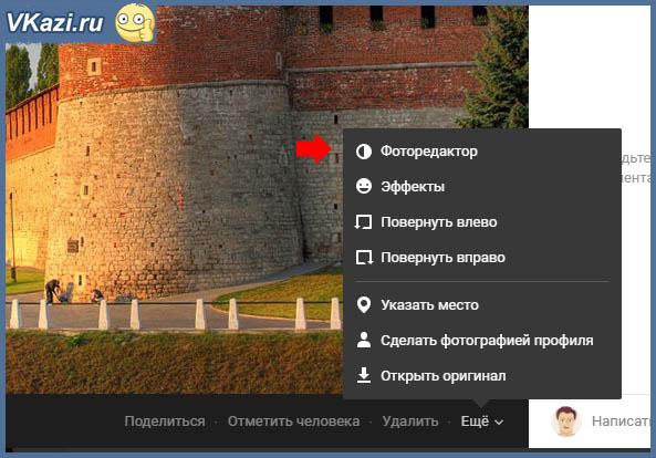 открыть фоторедактор вконтакте
