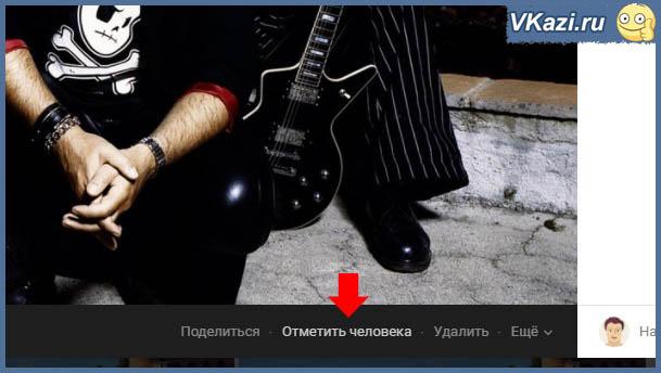 отметить друга на фотографии ВКонтакте