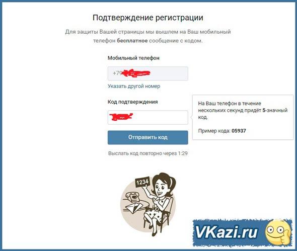 запрос на отправление кода регистрации